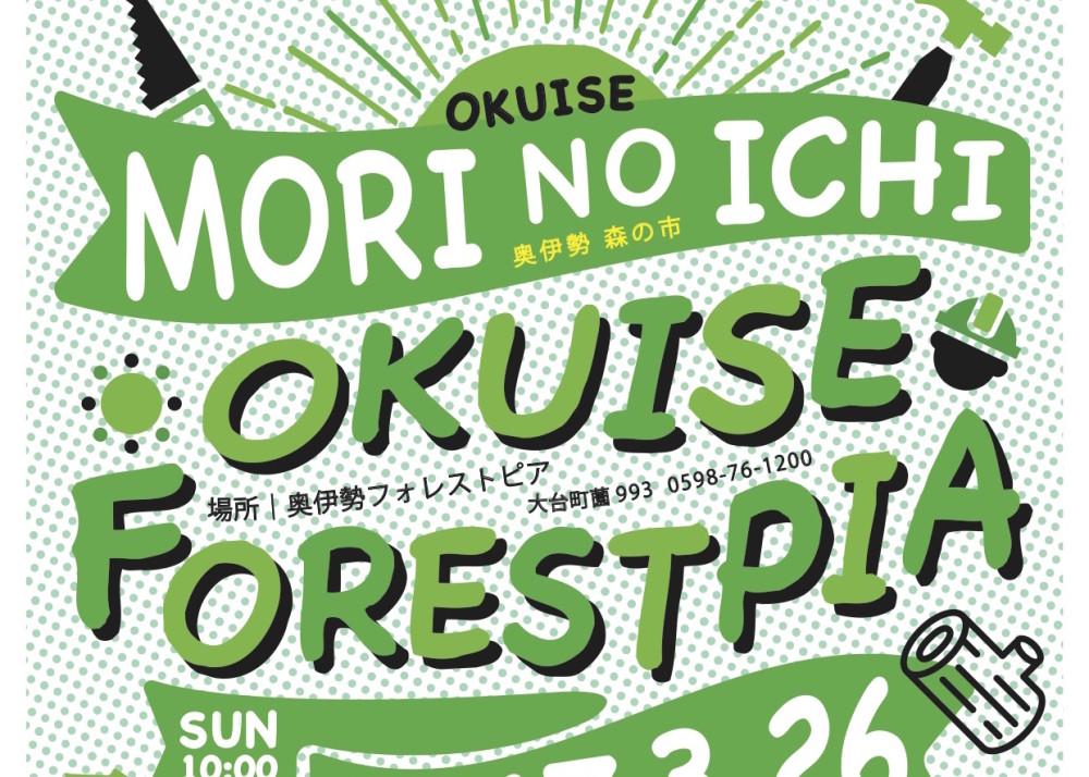 森の市アウトドアフェスティバル0105